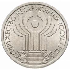 1 рубль 2001 год  10 лет СНГ  в интернет магазине Монетабум