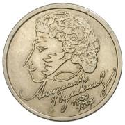 1 рубль  1999  год  Пушкин  СПМД