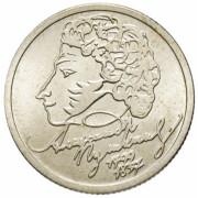 1 рубль 1999 год Пушкин  ММД