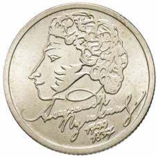 1 рубль  1999  год  Пушкин  ммд  в интернет магазине Монетабум