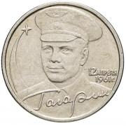 2 рубля 2001 год  Гагарина   ММД