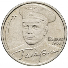 2 рубля 2001 год  Гагарина ммд в интернет магазине Монетабум