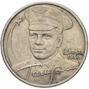 2 рубля 2001 год Гагарина   СПМД