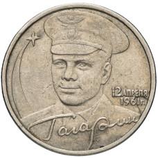 2 рубля 2001 год Гагарина  спмд в интернет магазине Монетабум