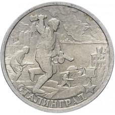 2 рубля 2000 год  Сталинград