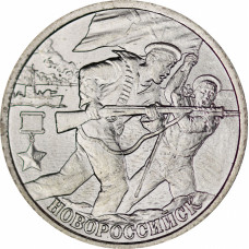 2 рубля 2000 год  Новороссийск