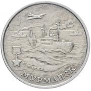 2 рубля 2000 год  Мурманск