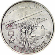 2 рубля 2000 год  Смоленск