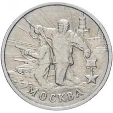2 рубля 2000 год Москва