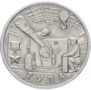 2 рубля 2000 год Тула