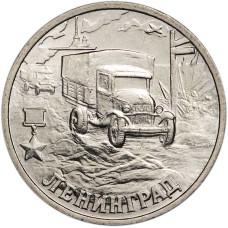 2 рубля 2000 год Ленинград