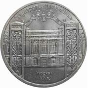 "5 рублей 1991 год ."" Здание Госбанка"" Москва"