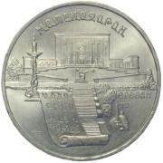 """5 рублей 1990 год ."""" Матенадаран"""" Ереван"""