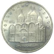"""5 рублей 1990 год ."""" Успенский собор"""" Москва"""