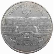 """5 рублей 1990 год . """"Большой дворец"""" Петродворец"""