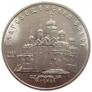"""5 рублей 1989 год .""""Благовещенский собор"""" Москва"""