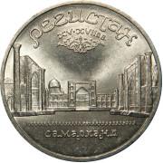 "5 рублей 1989 год .""Ансамбль Регистан "" Самарканд"