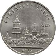 """5 рублей 1988 год . """"Софийский собор"""" Киев"""
