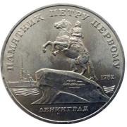 """5 рублей 1988 год .Памятник"""" Петру Первому """"Ленинград"""