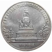 """5 рублей 1988 год . Памятник """"Тысячелетие России""""  Новгород"""