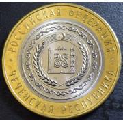 10 рублей 2010 год Чеченская республика (UNC из мешка)