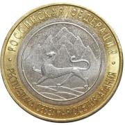 10 рублей 2013 год   Республика Северная-Осетия - редкий гурт.
