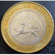 10 рублей 2013 год  Северная Осетия-Алания  магнитная