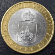 10 рублей 2010 год Пермский край ( из оборота)