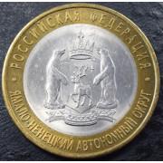 10 рублей 2010 год  Ямало-Ненецкий АО (UNC из мешка)