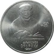 1 рубль 1990 год . 500 лет со дня рождения Ф.Скорины