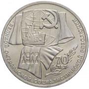 1 рубль 1987 год .70 лет Октябрьской революции