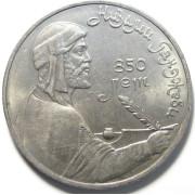 1 рубль 1991 год . 850 лет со дня рождения Низами Гянджеви