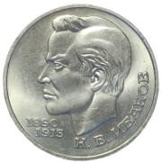 1 рубль 1991 год . 100 лет со дня рождения С.В.Иванова