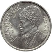1 рубль 1991 год . Махтумкули