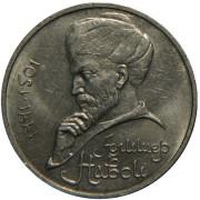 1 рубль 1991 год .550 лет со дня рождения А.Навои