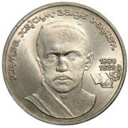 1 рубль 1989 год .100 лет со дня рождения Ниязи
