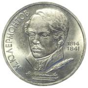 1 рубль 1989 год . 175 лет со дня рождения М.Ю. Лермонтова