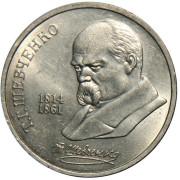 1 рубль 1989 год .175 лет со дня рождения Т.Г.Шевченко