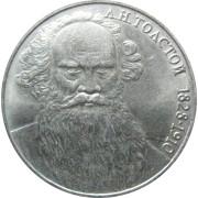 1 рубль 1988 год .160 лет со дня рождения А.Н.Толстого