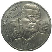 1 рубль 1988 год .120 лет со дня рождения А.М. Горького