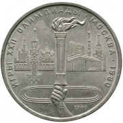 1 рубль 1980 год . Олимпийский факел