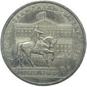 1 рубль 1980 год .  Здание Моссовета