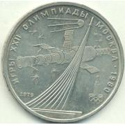 1 рубль 1979 год . Обелиск покорителям космоса