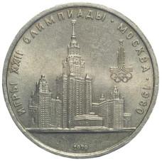 1 рубль 1979 год .  Здание МГУ