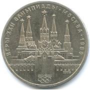 1 рубль 1978 год . Московский кремль