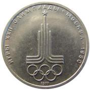 1 рубль 1977 год . Эмблема Олимпийских игр