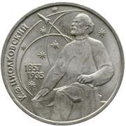 1 рубль 1987 год . 130 лет со дня рождения К.Э. Циолковского