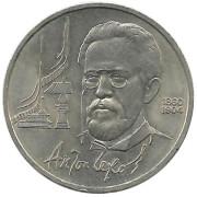 1 рубль 1990 год . 130 лет со дня рождения А.П.Чехова