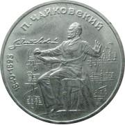 1 рубль 1990 год . 150 лет со дня рождения П.И.Чайковского