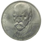 1 рубль 1990 год . 125 лет со дня рождения Я.Райниса